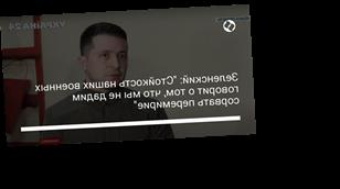 """Зеленский: """"Стойкость наших военных говорит о том, что мы не дадим сорвать перемирие"""""""