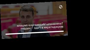 Телеканалы Медведчука лишили аккредитации в Раде – нардеп