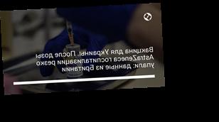 Вакцина для Украины. После дозы AstraZeneca госпитализации резко упали: данные из Британии