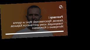Аваков, Ярославский, Фукс и группа товарищей: кому достанется Харьков. Интервью с Кожемяко