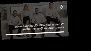 Украинснкая ABM Cloud привлекла инвестиции от фонда Quarter Partners Андрея Иванова