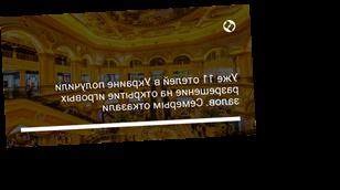 Уже 11 отелей в Украине получили разрешение на открытие игровых залов. Семерым отказали