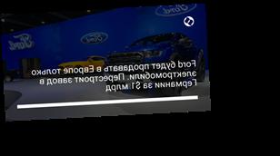 Ford будет продавать в Европе только электромобили. Перестроит завод в Германии за $1 млрд