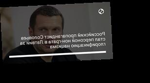 Российский пропагандист Соловьев стал персоной нон-грата в Латвии за глорификацию нацизма