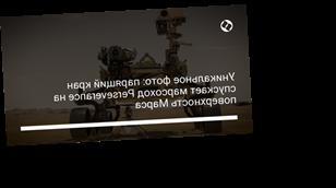 Уникальное фото: парящий кран спускает марсоход Perseverance на поверхность Марса