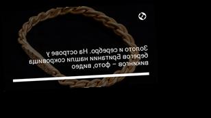 Золото и серебро. На острове у берегов Британии нашли сокровища викингов – фото, видео