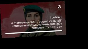 """""""Банда киллеров"""". Подозреваемого в убийстве Амины Окуевой выпустили из СИЗО: что известно"""