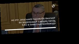 Уруский объяснил Шмыгалю, что он делал рядом с Кадыровым на оружейной выставке в ОАЭ