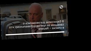 В Евросоюзе договорились о санкциях за приговор Навальному: кто в списке – Reuters