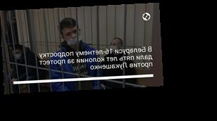 В Беларуси 16-летнему подростку дали пять лет колонии за протест против Лукашенко