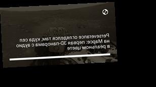 Perseverance огляделся там, куда сел на Марсе: первая 3D-панорама с аудио в реальном цвете
