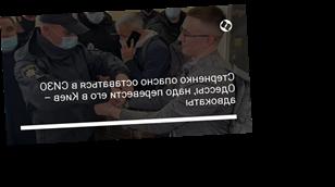 Стерненко опасно оставаться в СИЗО Одессы, надо перевести его в Киев – адвокаты