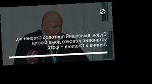 Судья, вынесший приговор Стерненко, установил у своего дома бюсты Ленина и Сталина – фото