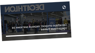 Decathlon откроет первый магазин за пределами Киева