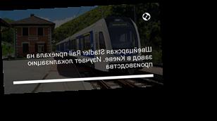 Швейцарская Stadler Rail приехала на завод в Киеве. Изучает локализацию производства