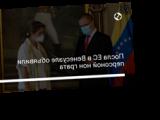 Посла ЕС в Венесуэле объявили персоной нон грата