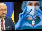 Шмыгаль признался, будет ли публично вакцинироваться против COVID-19