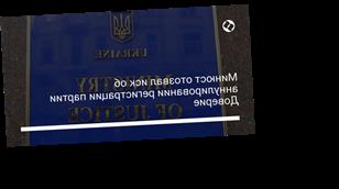 Минюст отозвал иск об аннулировании регистрации партии Доверие