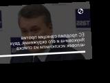 ЕС продлил санкции против Януковича и его окружения, двух человек исключили из списка
