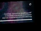 """""""Мощнейшая вспышка"""" древней галактики оказалась бликом от российского космического мусора"""