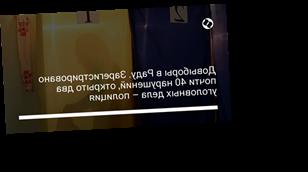Довыборы в Раду. Зарегистрировано почти 40 нарушений, открыто два уголовных дела – полиция