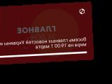 Восемь главных новостей Украины и мира на 19:00 1 марта
