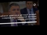 Аваков: Ушел бы в отставку, если бы решения Зеленского шли вразрез с внутренним миром
