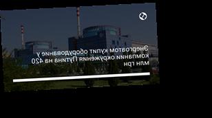 Энергоатом купит оборудование у компании окружения Путина на 420 млн грн