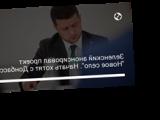 """Зеленский анонсировал проект """"Новое село"""". Начать хотят с Донбасса"""