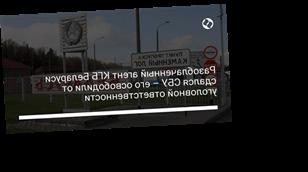 Разоблаченный агент КГБ Беларуси сдался СБУ – его освободили от уголовной ответственности