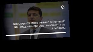 Зеленский сказал, сколько времени ему нужно на проведение судебной реформы