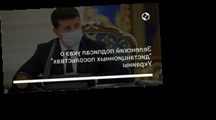 """Зеленский подписал указ о """"дистанционных посольствах"""" Украины"""