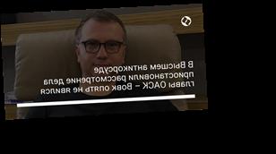 В Высшем антикорсуде приостановили рассмотрение дела главы ОАСК – Вовк опять не явился