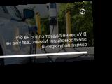 В Украине падает спрос на б/у электромобили: Nissan Leaf уже не самый популярный