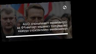 Отравление Навального. США расширяют санкции против РФ за применение химического оружия