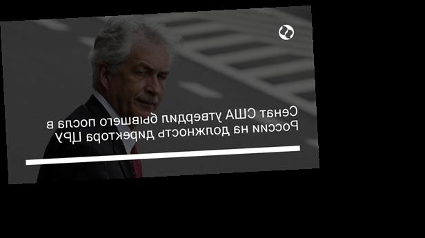 Сенат США утвердил бывшего посла в России на должность директора ЦРУ