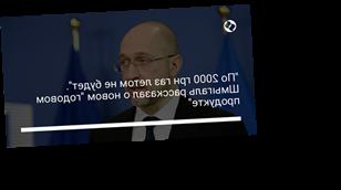 """""""По 2000 грн газ летом не будет"""". Шмыгаль рассказал о новом """"годовом продукте"""""""
