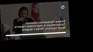 Режим Лукашенко обвинил Тихановскую в подготовке таракта: будет просить Литву о выдаче