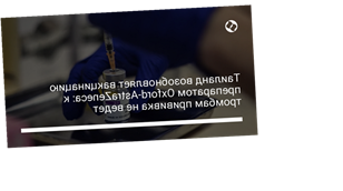 Таиланд возобновляет вакцинацию препаратом Oxford-AstraZeneca: к тромбам прививка не ведет