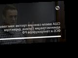 США ввели санкции против замглавы администрации Путина, директора ФСБ и генпрокурора РФ