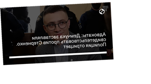 Адвокаты: Демчука заставляли свидетельствовать против Стерненко. Полиция отрицает