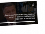 Аваков о возможности санкций против Порошенко: Я таких документов не видел