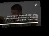 Дело ЧВК Вагнера. Нацолиция заявила, что не снимала охрану с экс-главы ГУР Бурбы