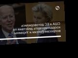 США и ЕС договорились координировать действия по вопросам России и Украины