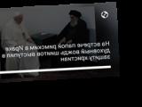 На встрече папой римским в Ираке духовный вождь шиитов выступил в защиту христиан