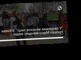 """""""У пандемии женское лицо"""". В Киеве прошел Марш женщин: видео"""