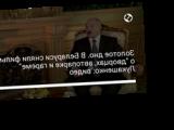 """Золотое дно. В Беларуси сняли фильм о """"дворцах, автопарке и гареме"""" Лукашенко: видео"""