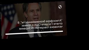 """""""Атмосфера безнаказанности"""". В отчете Госдепа США о правах человека говорится об Украине"""
