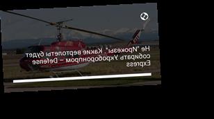 """Не """"Ирокезы"""". Какие вертолеты будет собирать Укроборонпром – Defense Express"""
