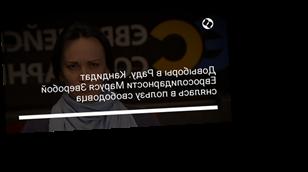 Довыборы в Раду. Кандидат Евросолидарности Маруся Зверобой снялась в пользу свободовца
